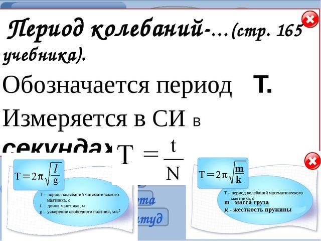Вопрос №1 Что такое колебательное движение? Ответ: это движение, которое точн...