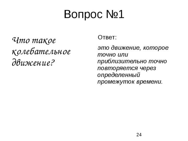 Домашнее задание: §21 (1), выучить конспект.