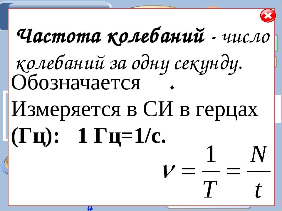 Вопрос № 4 Что такое частота колебаний? Ответ: число колебаний за одну секунду.