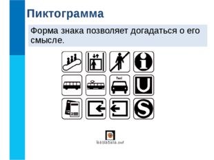 Форма знака позволяет догадаться о его смысле. Пиктограмма