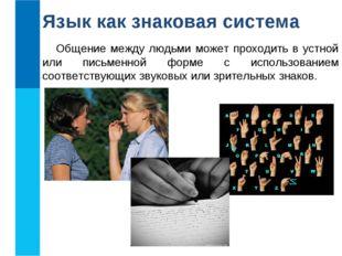 Общение между людьми может проходить в устной или письменной форме с использ