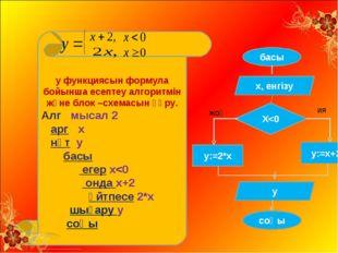 у функциясын формула бойынша есептеу алгоритмін және блок –схемасын құру. Ал