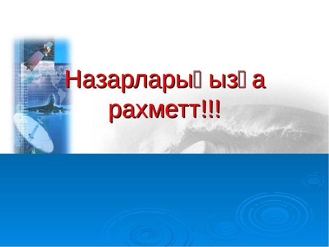 Назарларыңызға рахметт!!!