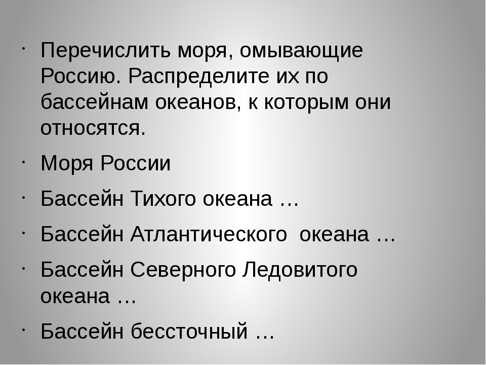 Моря бассейна Северного Ледовитого океана Баренцево Белое Карское Лаптевых Во...