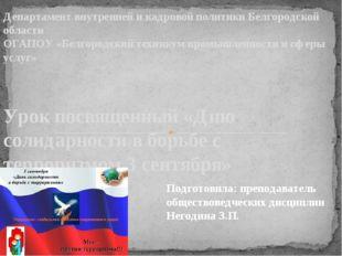 Департамент внутренней и кадровой политики Белгородской области ОГАПОУ «Белго