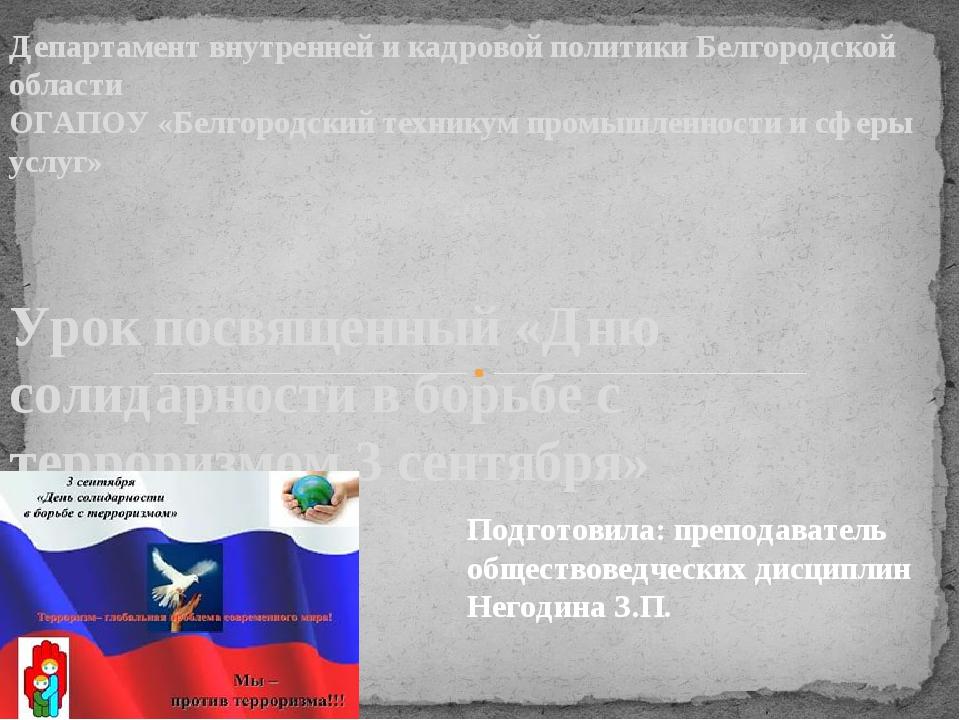 Департамент внутренней и кадровой политики Белгородской области ОГАПОУ «Белго...