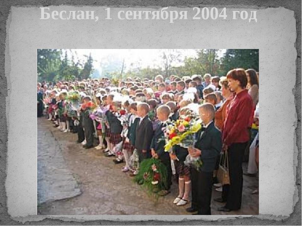 Беслан, 1 сентября 2004 год