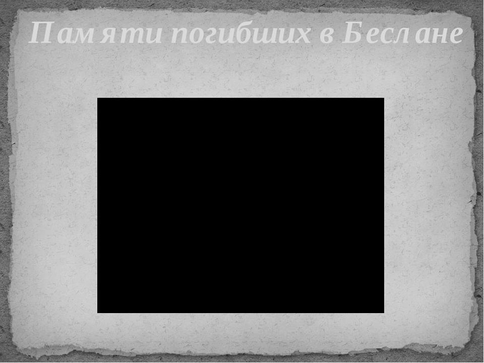 Памяти погибших в Беслане