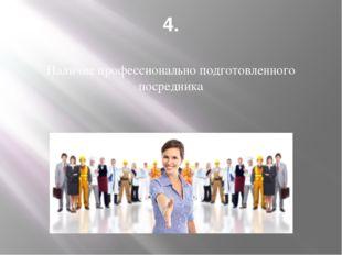 4. Наличие профессионально подготовленного посредника