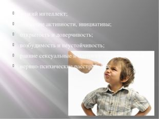 низкий интеллект; снижение активности, инициативы; открытость и доверчивость;