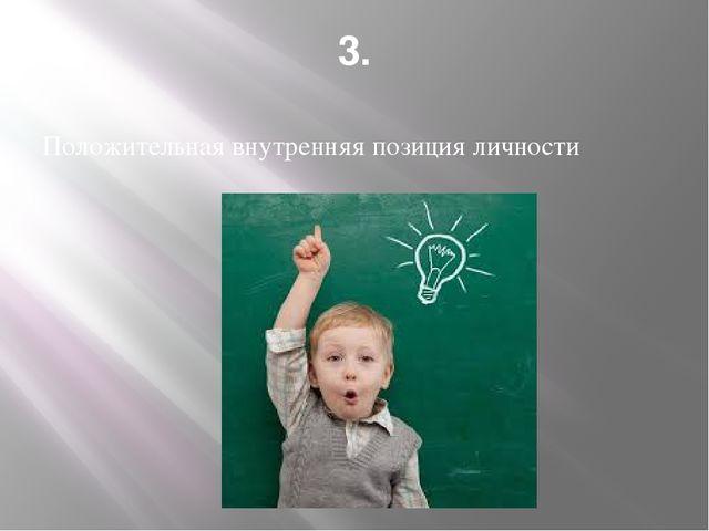 3. Положительная внутренняя позиция личности