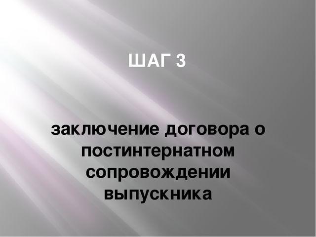 ШАГ 3 заключение договора о постинтернатном сопровождении выпускника