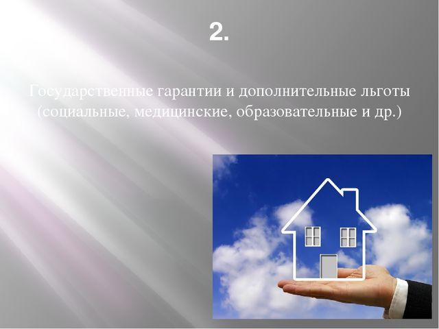 2. Государственные гарантии и дополнительные льготы (социальные, медицинские,...