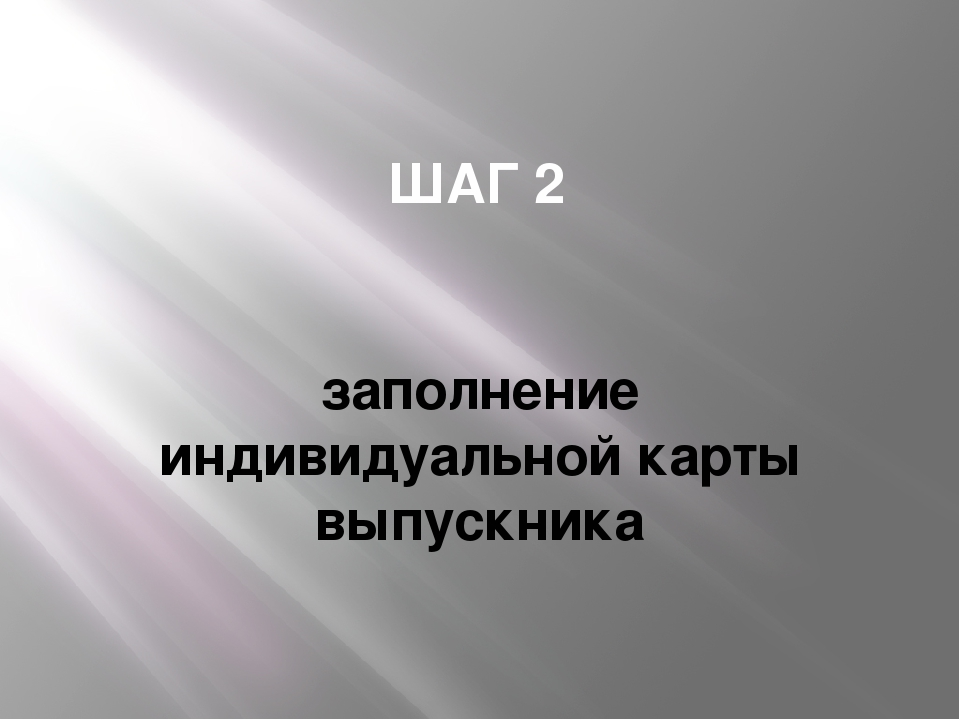 ШАГ 2 заполнение индивидуальной карты выпускника