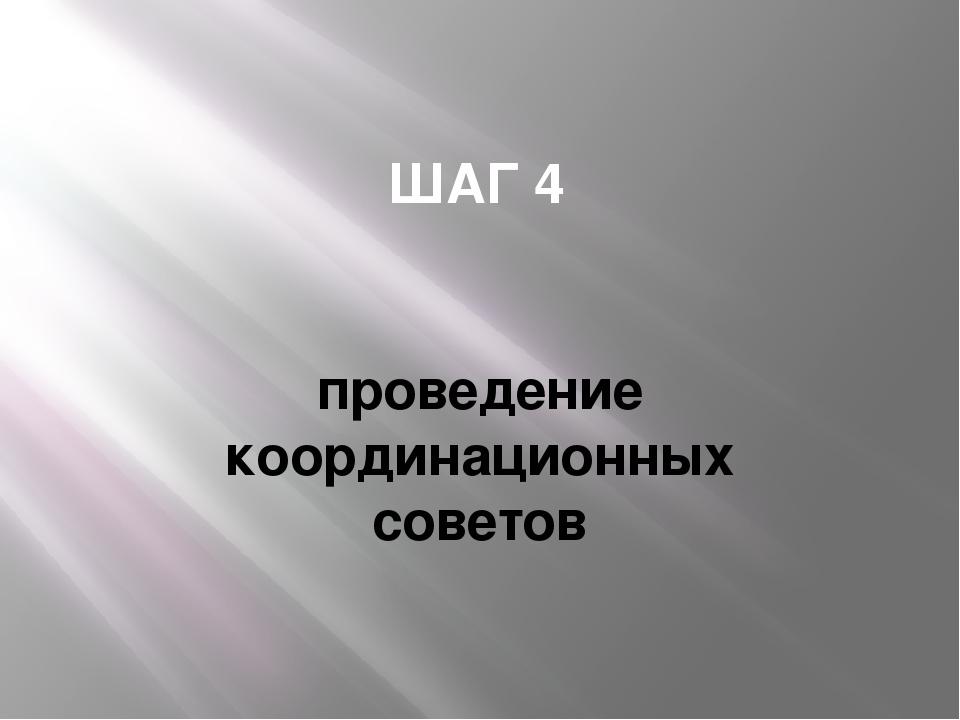 ШАГ 4 проведение координационных советов
