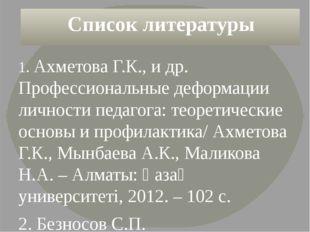 Список литературы 1. Ахметова Г.К., и др. Профессиональные деформации личност