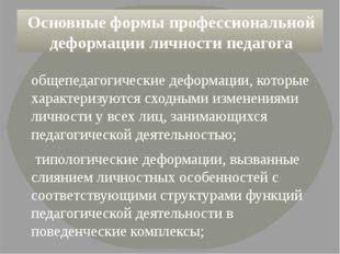 Основные формы профессиональной деформации личности педагога общепедагогическ