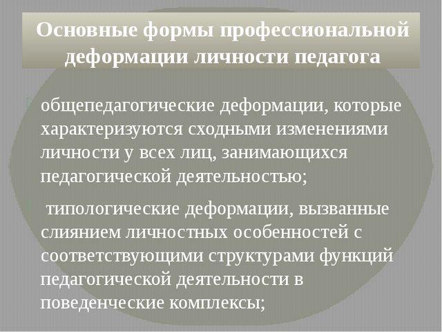 Основные формы профессиональной деформации личности педагога общепедагогическ...