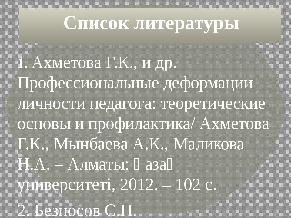 Список литературы 1. Ахметова Г.К., и др. Профессиональные деформации личност...