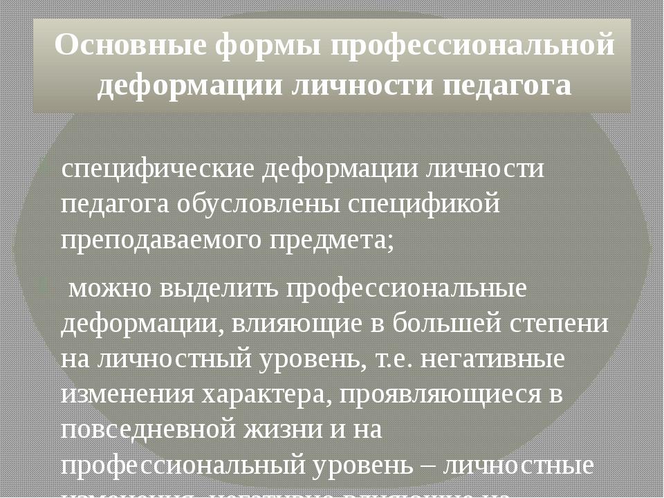 Основные формы профессиональной деформации личности педагога специфические де...