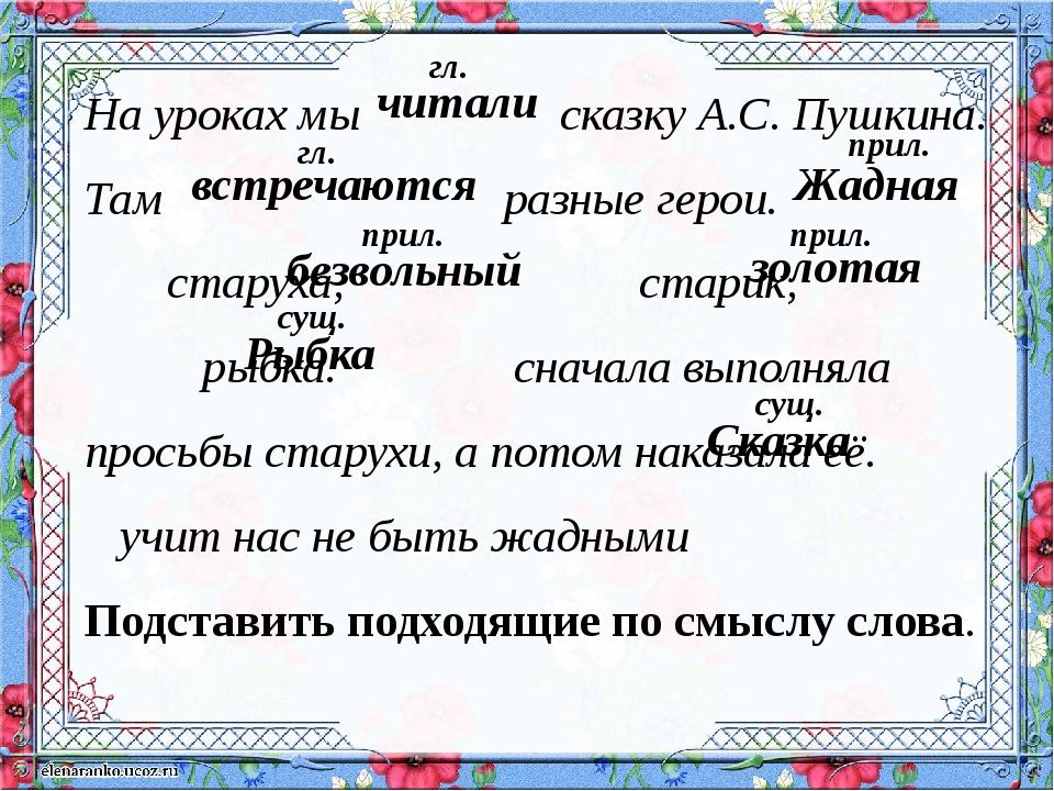 На уроках мы сказку А.С. Пушкина. Там разные герои. старуха, старик, рыбка. с...
