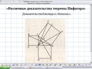 «Различные доказательства теоремы Пифагора» ДоказательствоЕвклида в «Началах»