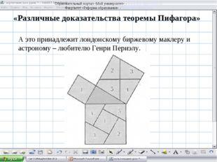 «Различные доказательства теоремы Пифагора» А это принадлежит лондонскому бир