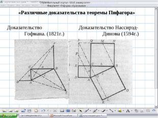 «Различные доказательства теоремы Пифагора» Доказательство Доказательство Нас