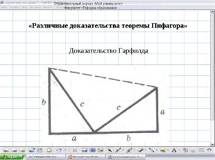 Доказательство Гарфилда «Различные доказательства теоремы Пифагора» Образоват