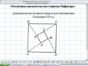 «Различные доказательства теоремы Пифагора» Доказательство великого индусског