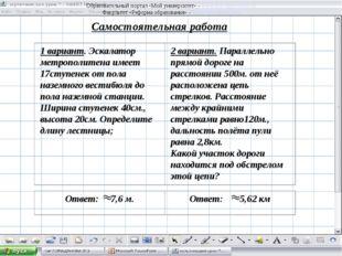 Самостоятельная работа Образовательный портал «Мой университет» - www.moi-uni
