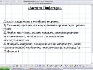 «Заслуги Пифагора». Доказал следующие важнейшие теоремы: 1).Сумма внутренних