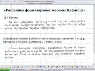 «Различные формулировки теоремы Пифагора» 1) У Евклида 2) Латинский перевод а