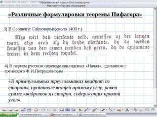 «Различные формулировки теоремы Пифагора» 3) В Geometric Culmonensis(около 14