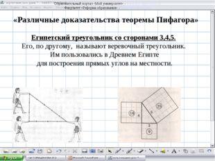 «Различные доказательства теоремы Пифагора» Египетский треугольник со сторона