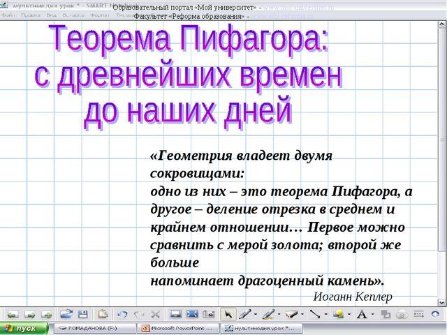«Геометрия владеет двумя сокровищами: одно из них – это теорема Пифагора, а д...