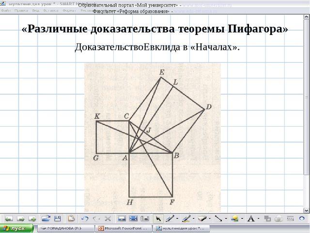 «Различные доказательства теоремы Пифагора» ДоказательствоЕвклида в «Началах»...