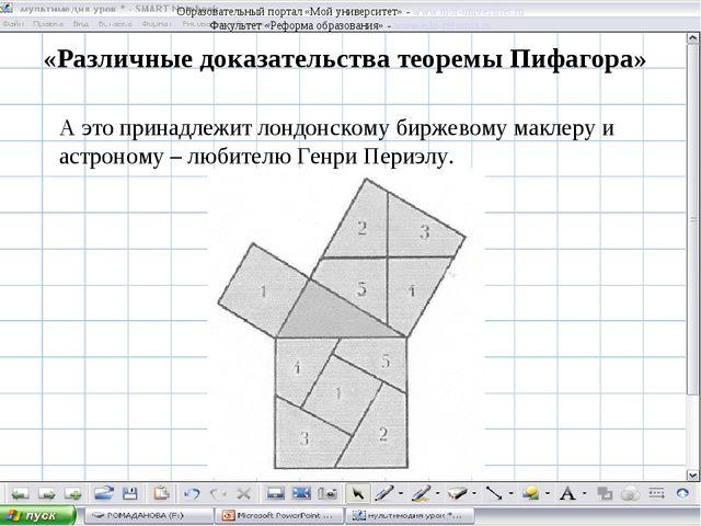 «Различные доказательства теоремы Пифагора» А это принадлежит лондонскому бир...