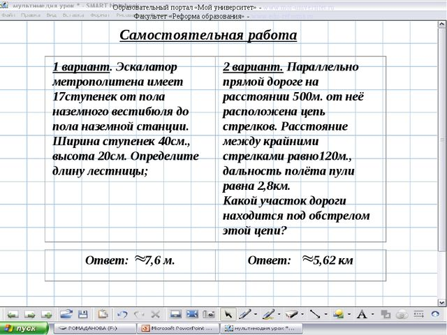 Самостоятельная работа Образовательный портал «Мой университет» - www.moi-uni...