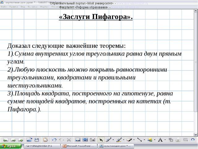 «Заслуги Пифагора». Доказал следующие важнейшие теоремы: 1).Сумма внутренних...
