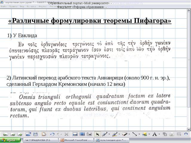 «Различные формулировки теоремы Пифагора» 1) У Евклида 2) Латинский перевод а...