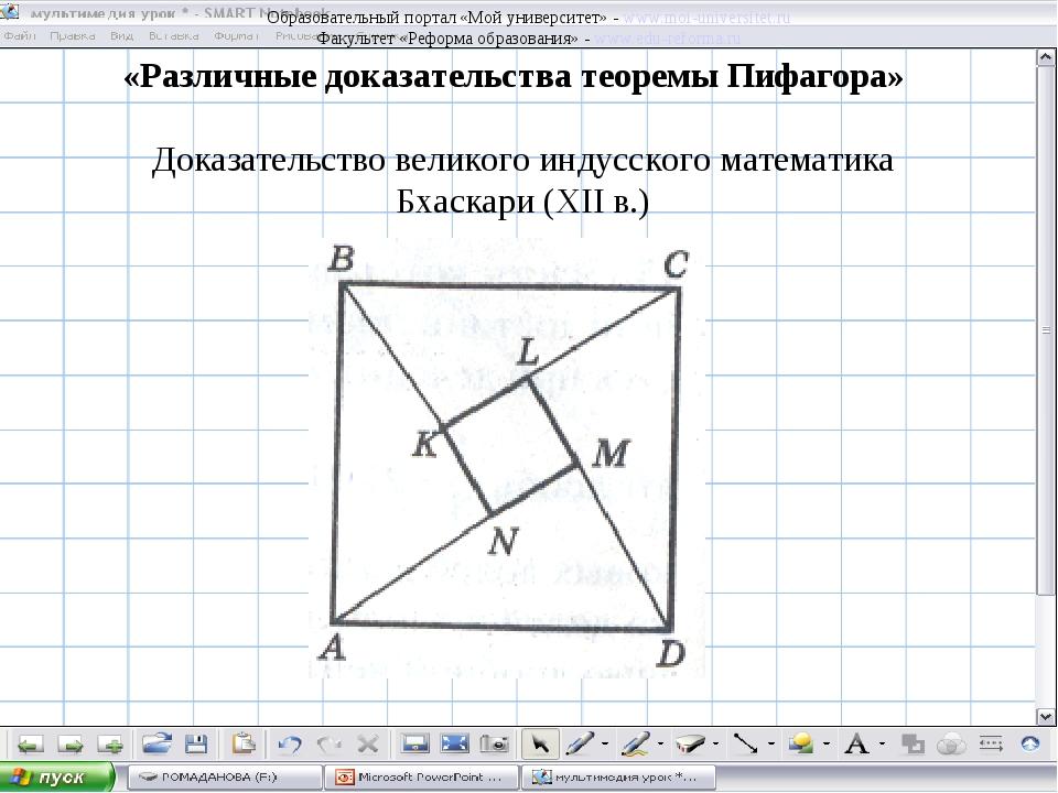 «Различные доказательства теоремы Пифагора» Доказательство великого индусског...