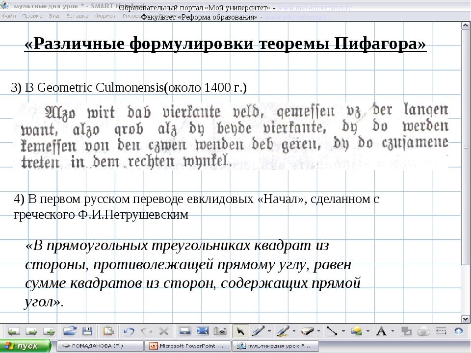 «Различные формулировки теоремы Пифагора» 3) В Geometric Culmonensis(около 14...