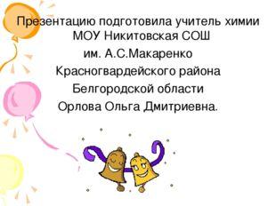 Презентацию подготовила учитель химии МОУ Никитовская СОШ им. А.С.Макаренко К