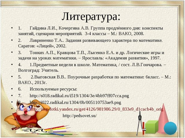 Литература: 1.Гайдина Л.И., Кочергина А.В. Группа продлённого дня: конспекты...
