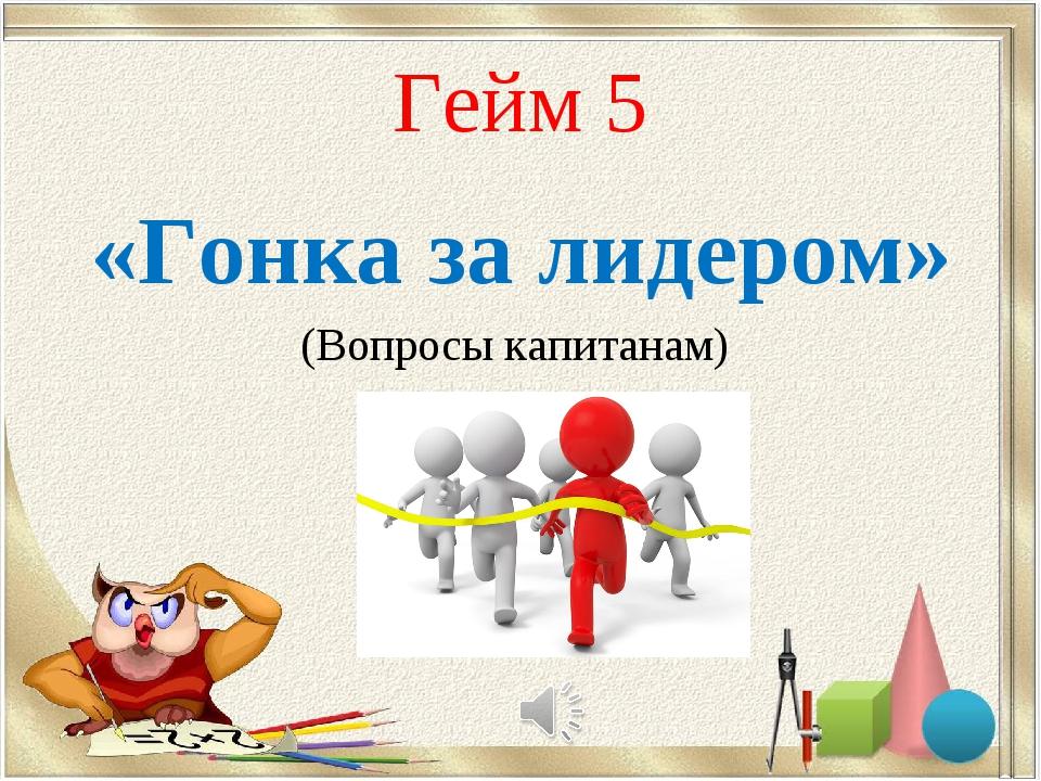 Гейм 5 «Гонка за лидером» (Вопросы капитанам)