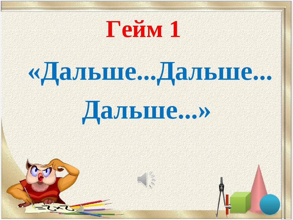 Гейм 1 «Дальше...Дальше... Дальше...»