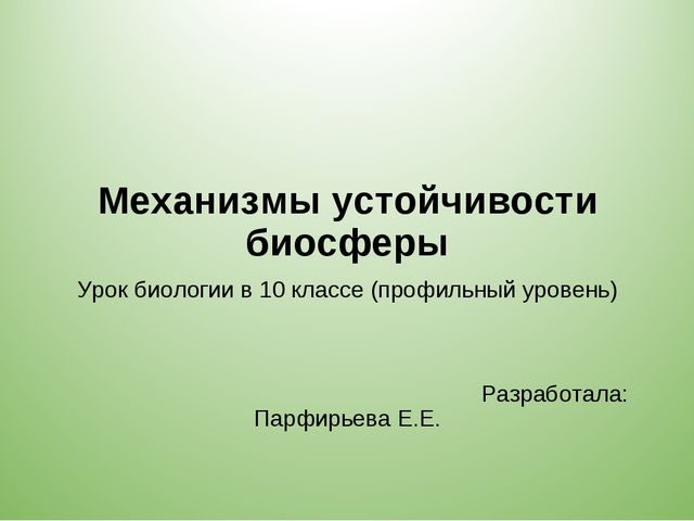 Презентация механизмы устойчивости биосферы 10 класс