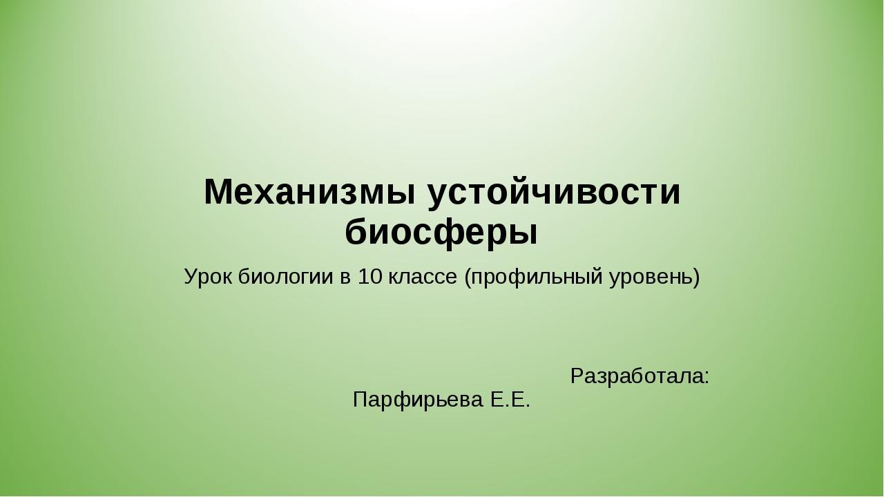Механизмы устойчивости биосферы Урок биологии в 10 классе (профильный уровень...