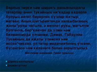 Барлык төрки һәм шәрекъ дөньясындагы татарлар өчен Тукайның ни*кадәр кадерле